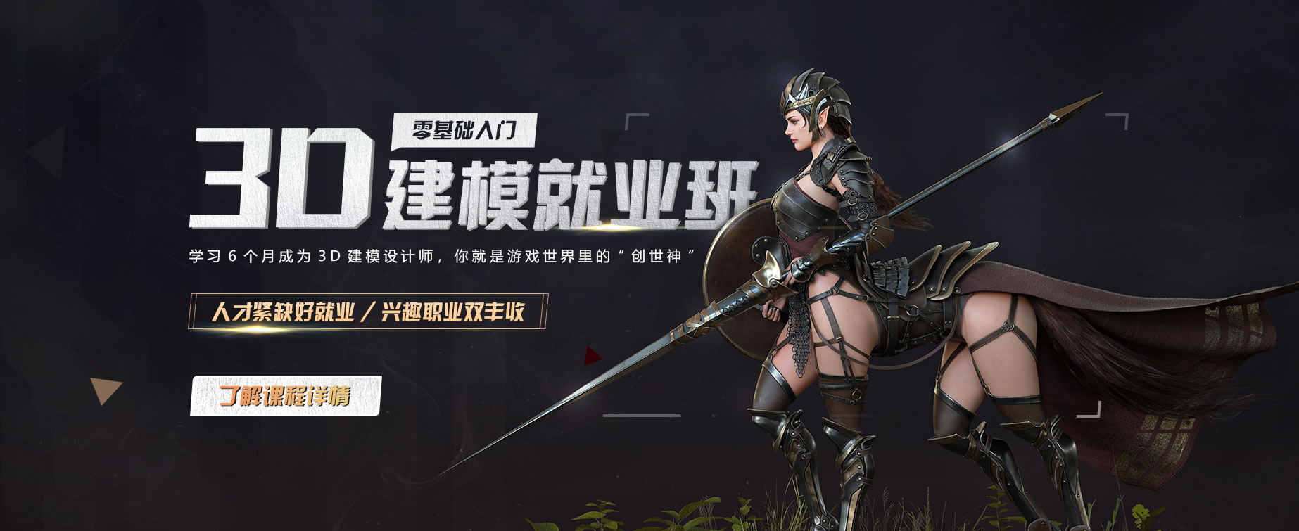 第九联盟3D建模课banner