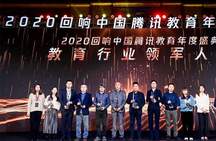"""第九联盟荣获腾讯""""回响中国""""2020年度影响力教育品牌"""