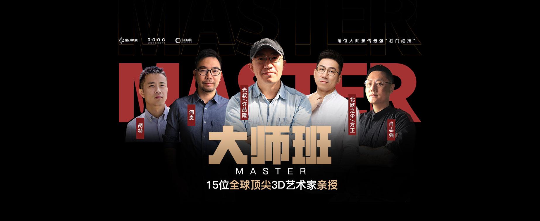 第九联盟大师课banner