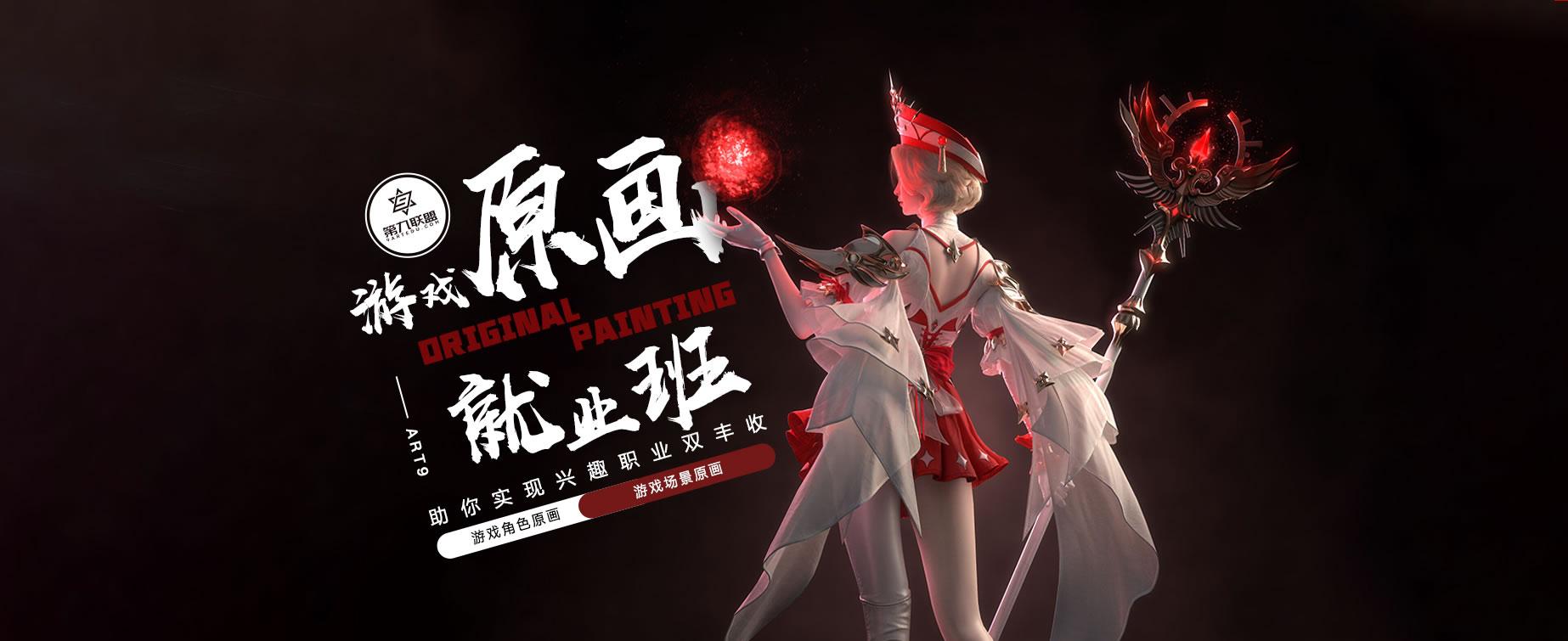 第九联盟原画课程banner
